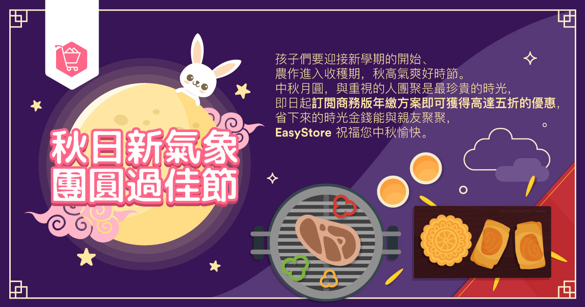 EasyStore Promotion
